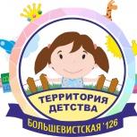 """Развитие детей. Детский центр """" территория детства"""", Новосибирск"""