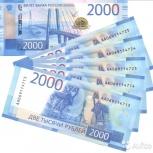 2000 рублей Билеты банка России, Новосибирск