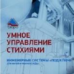 Бизнес в сфере инженерных услуг, Новосибирск