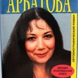 М. Арбатова / МНЕ 40 ЛЕТ...(АСТ, 1999), Новосибирск