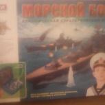 Морской бой, Новосибирск