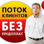 Создание сайта. Продвижение сайта. Без предоплат, Новосибирск