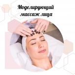 Моделирующий Массаж Лица С Альгинатной Маской, Новосибирск