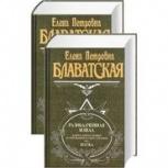 Продам книги Е. П. Блаватской, Новосибирск
