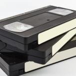 Оцифровка видеокассет VHS Video8 Mini-DV, Новосибирск