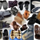 Пошив меховых рукавиц, мастер-класс, Новосибирск