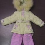Продам зимний комплект на девочку, Новосибирск