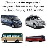 Заказ микроавтобусов и автобусов, Новосибирск