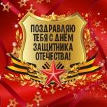 Виртуальная открытка (фильм-поздравление)., Новосибирск