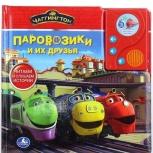 Книга музыкальная Паровозики. Новый, доставка все районы, Новосибирск