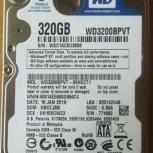 Для ноутбука жесткий диск WD Scorpio Blue 320Gb, Новосибирск