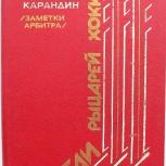 Ю. Карандин / СРЕДИ РЫЦАРЕЙ ХОККЕЯ (Новосибирск, 1987), Новосибирск