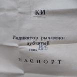 Продам индикатор рычажно-зубчатый боковой(ИРБ), Новосибирск