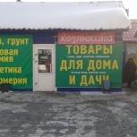 Продам магазин товаров для дома и дачи, Новосибирск