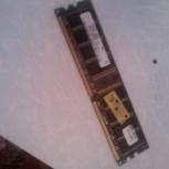 Продам оперативную память 1 гб или поменяю на видеокарту, Новосибирск