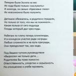 Пишу Стихи Поздравительные, Новосибирск