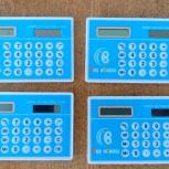 Новые компактные калькуляторы, Новосибирск