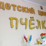 Детский Сад приглашает детей, Новосибирск