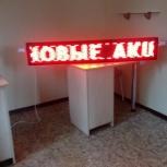 Бегущая строка LED, Новосибирск