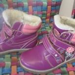 Продам детские зимние ботинки, Новосибирск