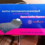 Продам б/у матрас противопролежневый ячеистый «Армед» с компрессором, Новосибирск