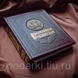 Родословная книга / Гербовая / с генеалогическим древом (нат.кожа), Новосибирск