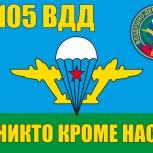 Флаги  бригад и дивизий ВДВ 90*135, Новосибирск