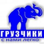 Грузчики, Новосибирск