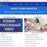 Готовый сайт для юридической фирмы Н-ска, Новосибирск