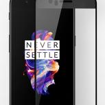 OnePlus 5 3D защитное стекло (черная рамка), Новосибирск