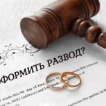 Семейный юрист, Новосибирск
