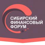 II Сибирский финансовый форум, Новосибирск