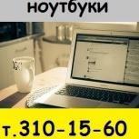 Покупаем ноутбуки. Приедем. Расчет сразу., Новосибирск