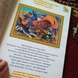 Альбом русских сказок + книжка-раскраска, Новосибирск