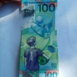 Банкнота к чемпионату мира по футболу 2018, Новосибирск