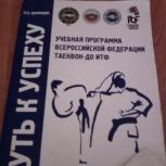 """Продам книгу по тайквондо """" Путь к успеху"""", Новосибирск"""