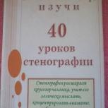 """Учебник """"40 уроков стенографии"""", Новосибирск"""