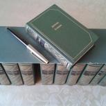 Продам подарочное издание Максима Горького, Новосибирск