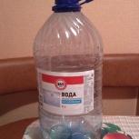 Бутыли пластиковые 5 литровые, Новосибирск