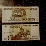 СССР. Купюра номиналом 100 тыс. руб. Выпуск 1995 года., Новосибирск
