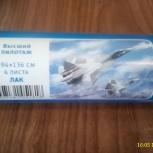 """Продам фото обои """"Высший пилотаж"""", 4 листа, Новосибирск"""