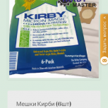 Киби мешки, ремень, шампунь, ремонт, Новосибирск
