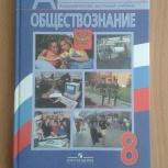 Продам учебники 8 класс (Обществознание, история, раб.тетради), Новосибирск