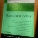 Учебники: Общая Психологии, Психофизология, Тесты по Диагностике, Новосибирск