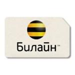 Сим-карты с безлимитным Интернетом Билайн: 400 руб. и 700 руб. в мес, Новосибирск
