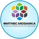 Фитнес с 3-х лет, Новосибирск