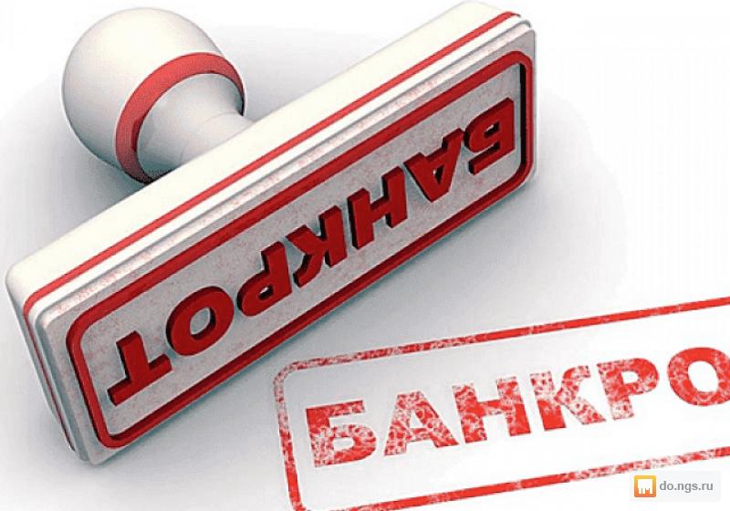 новосибирск банкротство физлиц
