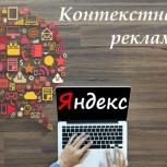 Настройка контекстной рекламы в Яндекс и Google, Новосибирск