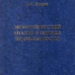 Книга «Экономический анализ и оценка недвижимости», Новосибирск