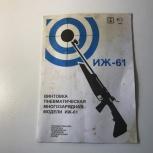 Пневматическая винтовка иж-61 2001 года., Новосибирск